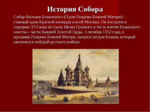 История Собора Собор Василия Блаженного (Храм Покрова Божией Матери) - главны