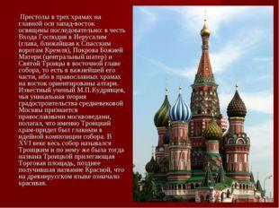 Престолы в трех храмах на главной оси запад-восток освящены последовательно: