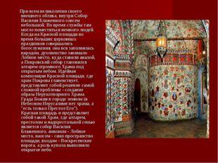 При всем великолепии своего внешнего облика, внутри Собор Василия Блаженного