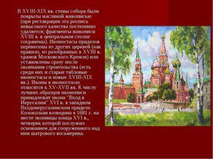 В XVIII-XIX вв. стены собора были покрыты масляной живописью (при реставраци