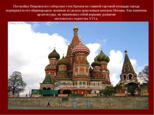 Постройка Покровского собора вне стен Кремля на главной торговой площади горо