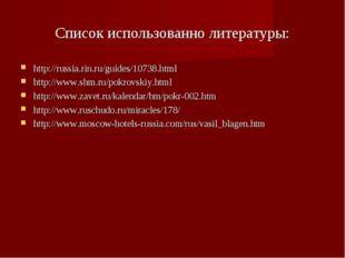 Список использованно литературы: http://russia.rin.ru/guides/10738.html http: