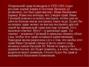 Покровский храм возводили в 1555-1561 годах русские зодчие Барма и Постник Я