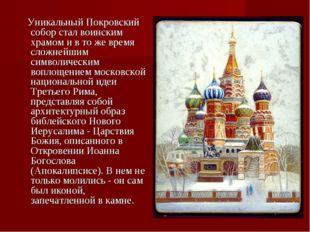 Уникальный Покровский собор стал воинским храмом и в то же время сложнейшим