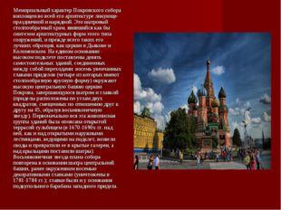 Мемориальный характер Покровского собора воплощен во всей его архитектуре ли