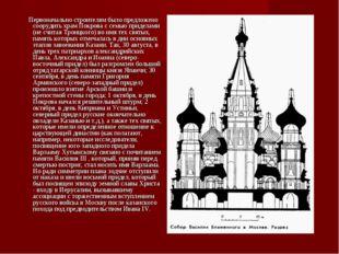 Первоначально строителям было предложено соорудить храм Покрова с семью прид