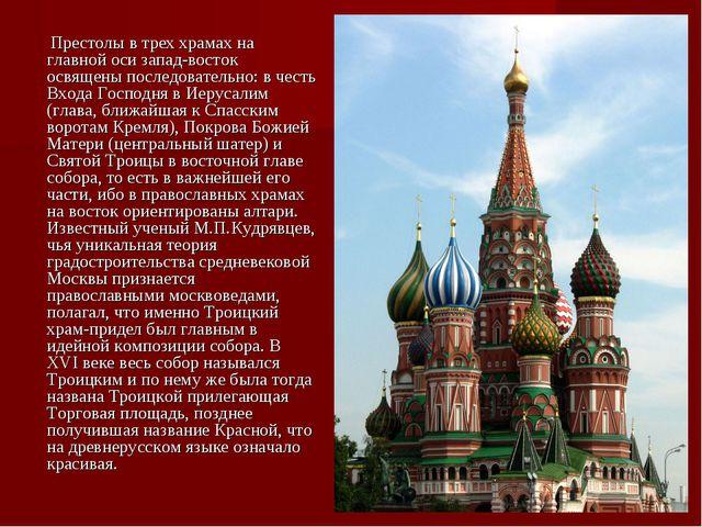 Престолы в трех храмах на главной оси запад-восток освящены последовательно:...