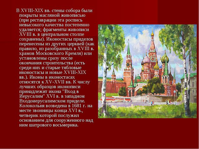 В XVIII-XIX вв. стены собора были покрыты масляной живописью (при реставраци...