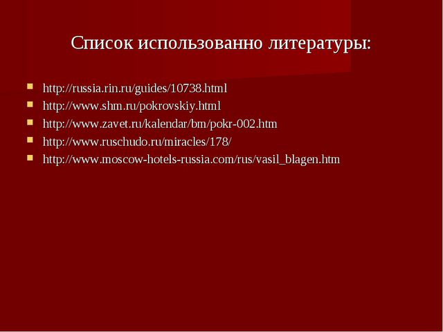 Список использованно литературы: http://russia.rin.ru/guides/10738.html http:...