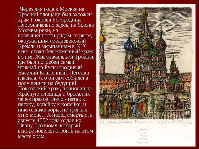 Через два года в Москве на Красной площади был заложен храм Покрова Богороди...
