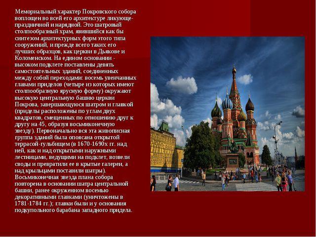 Мемориальный характер Покровского собора воплощен во всей его архитектуре ли...