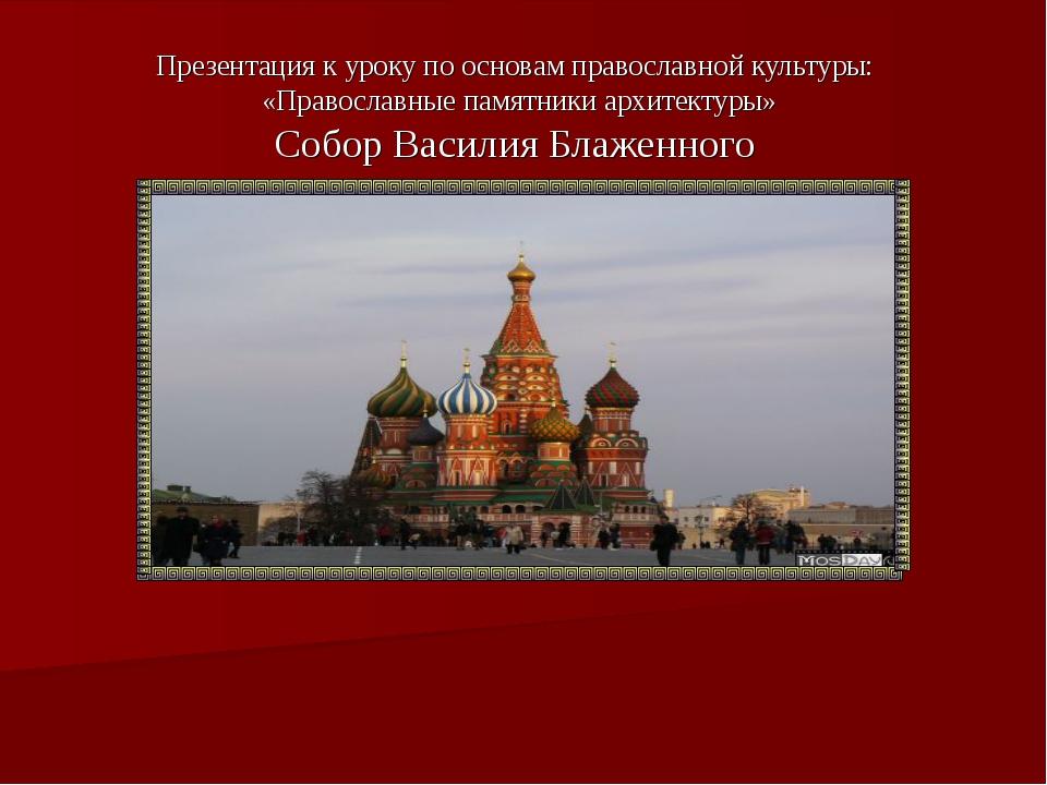Презентация к уроку по основам православной культуры: «Православные памятник...