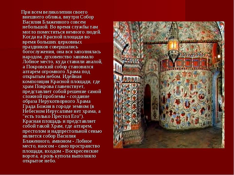При всем великолепии своего внешнего облика, внутри Собор Василия Блаженного...