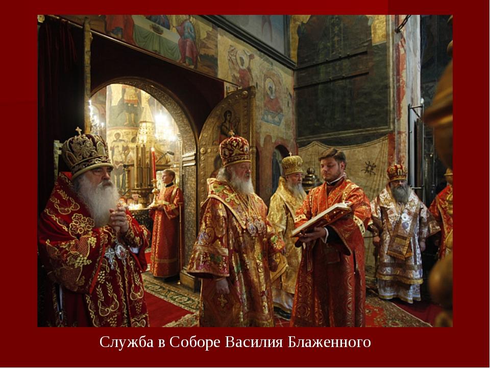 Служба в Соборе Василия Блаженного