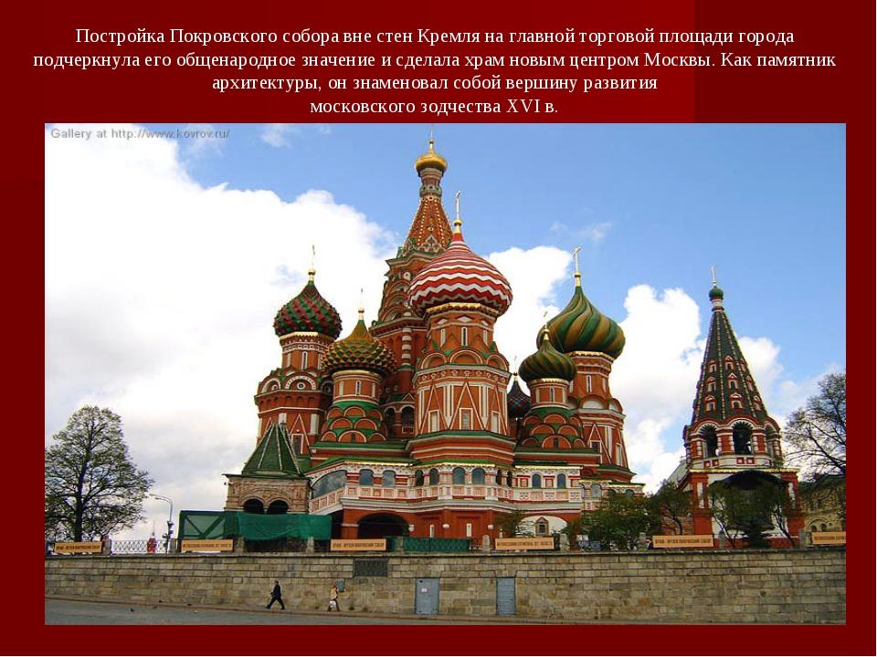 Постройка Покровского собора вне стен Кремля на главной торговой площади горо...