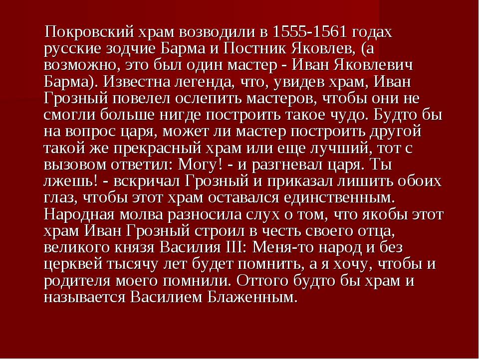Покровский храм возводили в 1555-1561 годах русские зодчие Барма и Постник Я...