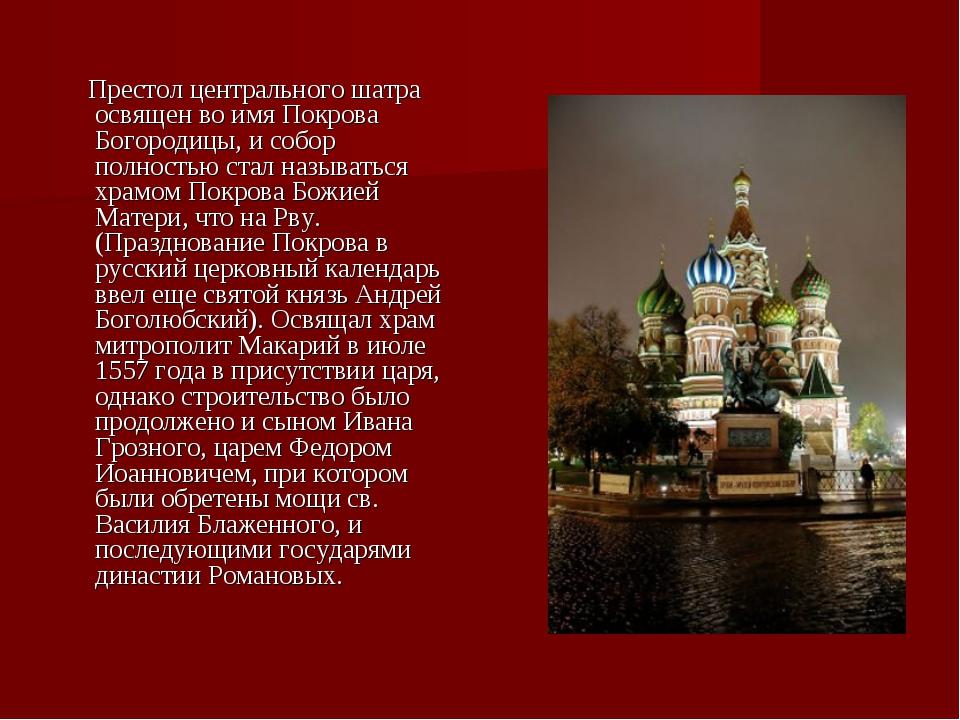 Престол центрального шатра освящен во имя Покрова Богородицы, и собор полнос...