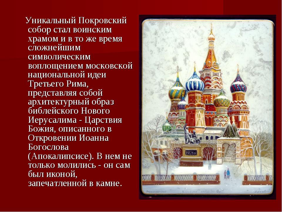 Уникальный Покровский собор стал воинским храмом и в то же время сложнейшим...