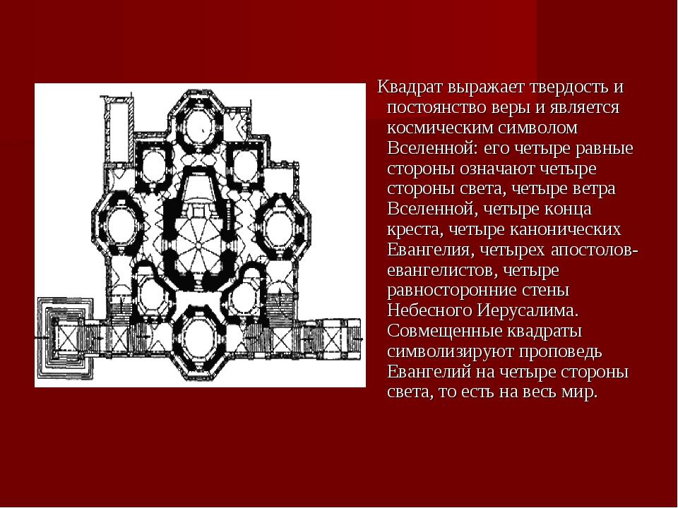 Квадрат выражает твердость и постоянство веры и является космическим символо...