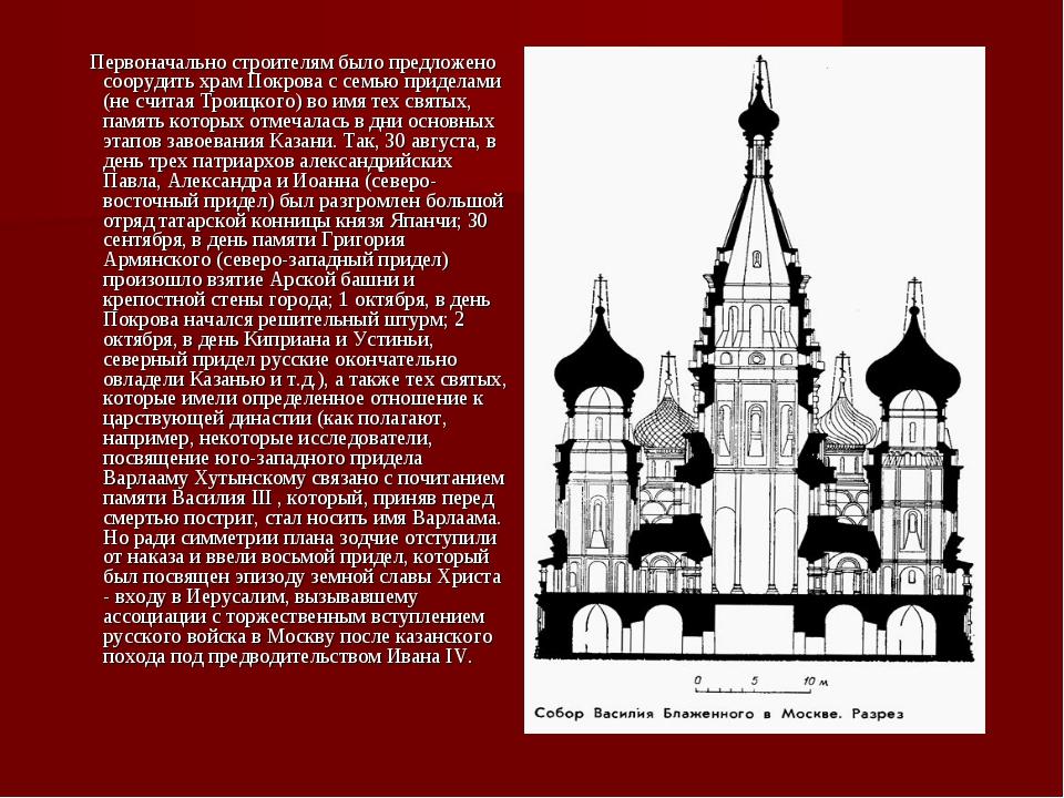 Первоначально строителям было предложено соорудить храм Покрова с семью прид...