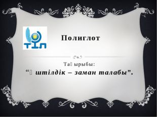 """Полиглот Тақырыбы: """"Үштілдік – заман талабы""""."""