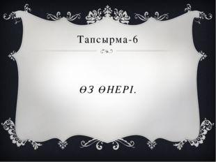 Тапсырма-6 ӨЗ ӨНЕРІ.