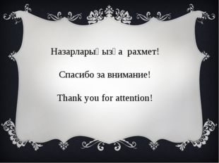 Назарларыңызға рахмет! Спасибо за внимание! Thank you for attention!
