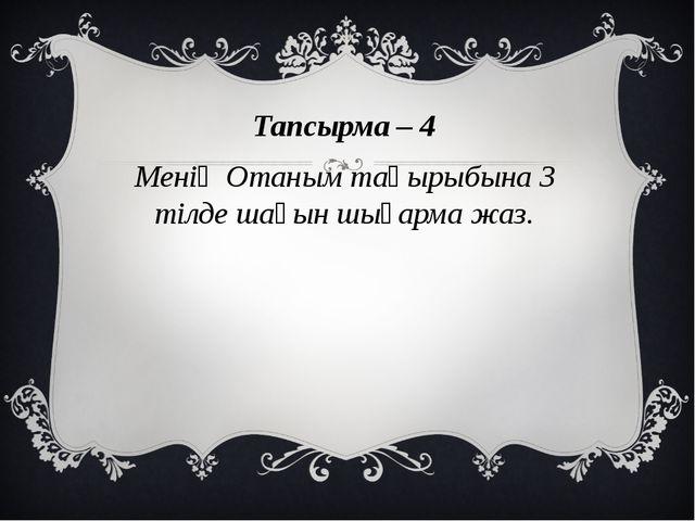 Тапсырма – 4 Менің Отаным тақырыбына 3 тілде шағын шығарма жаз.
