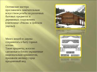 Осетинские мастера прославились замечательным искусством резьбы на различных