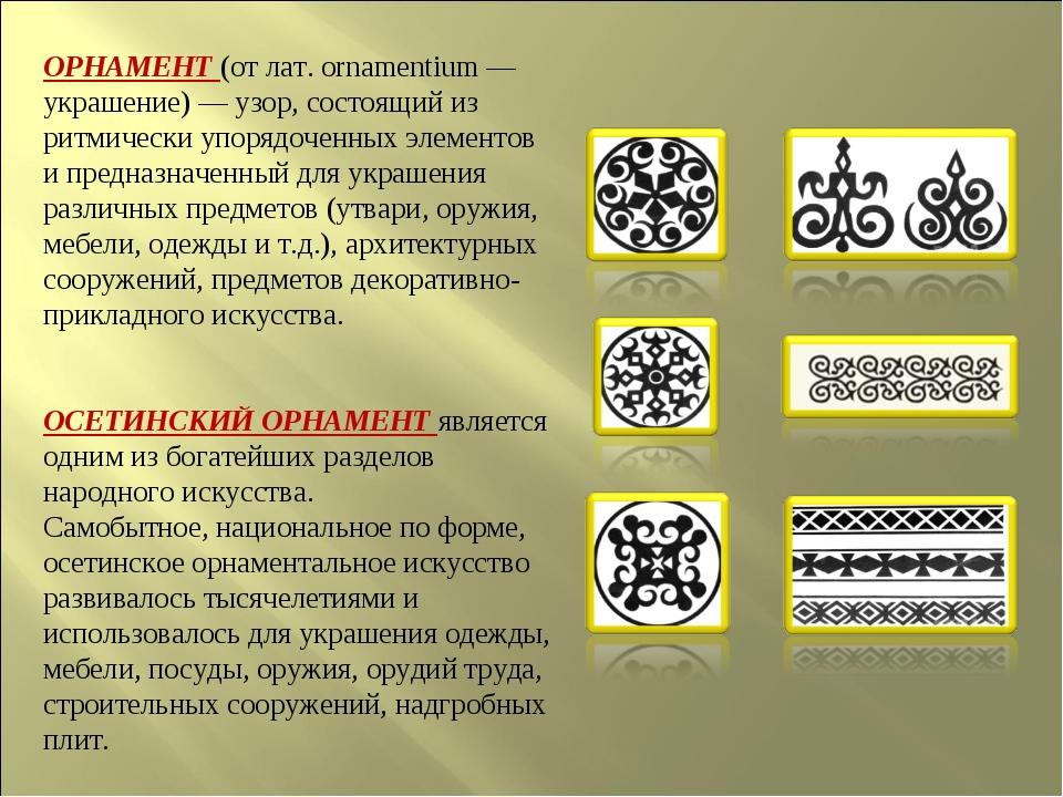 ОРНАМЕНТ (от лат. ornamentium — украшение) — узор, состоящий из ритмически уп...