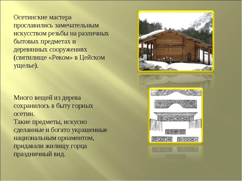Осетинские мастера прославились замечательным искусством резьбы на различных...