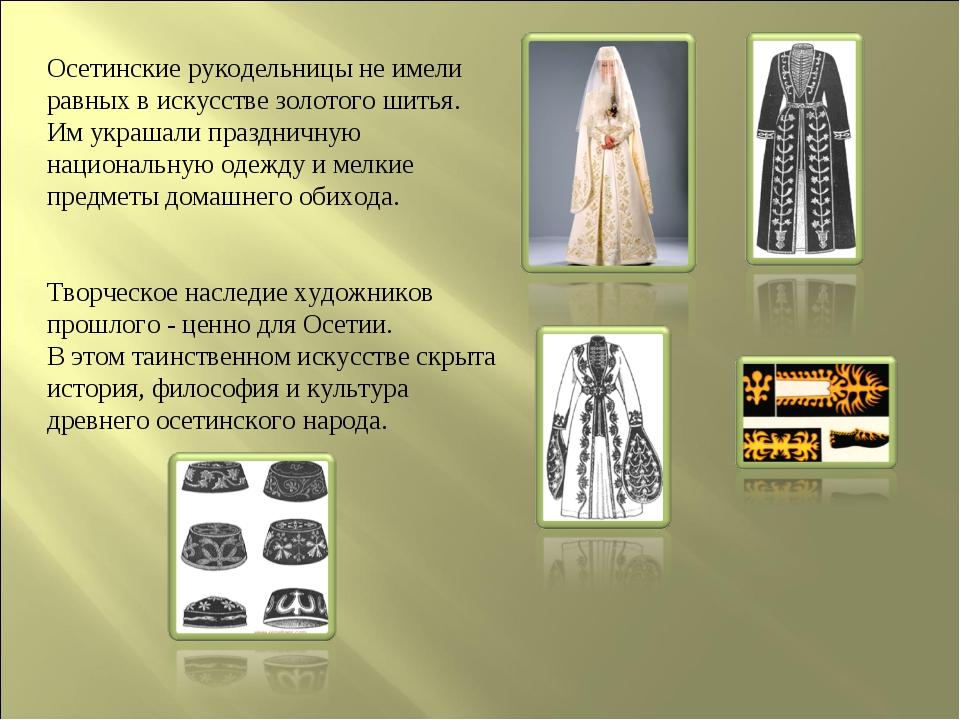 Осетинские рукодельницы не имели равных в искусстве золотого шитья. Им украша...