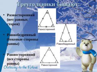 Треугольники бывают: Разносторонний (нет равных сторон) Равнобедренный (боков