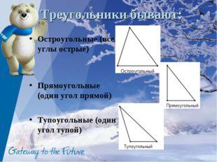 Треугольники бывают: Остроугольные (все углы острые) Прямоугольные (один угол