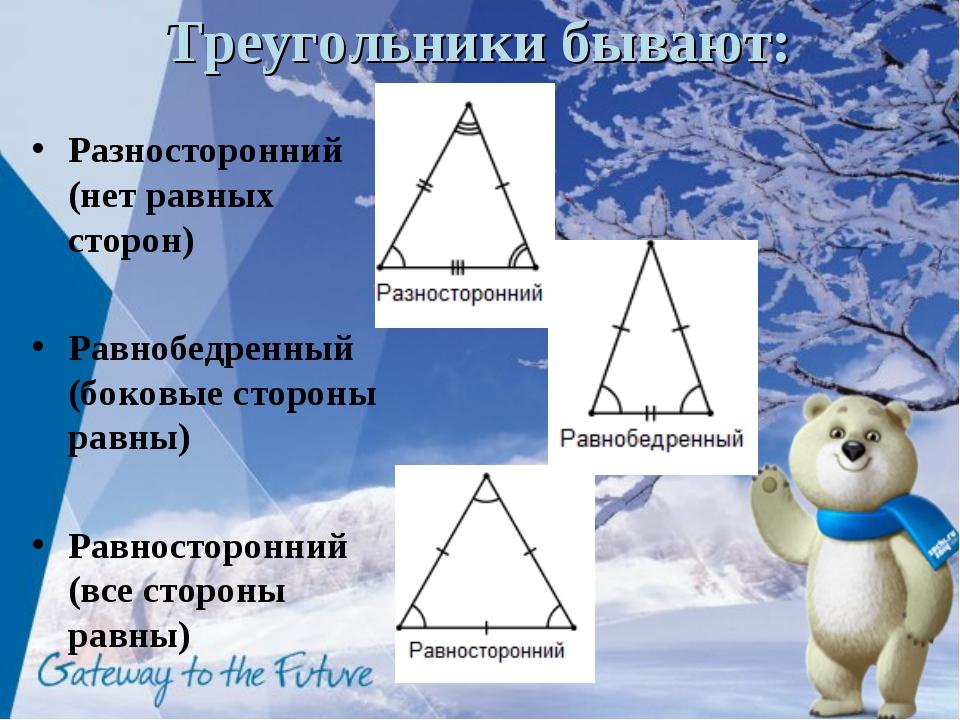 Треугольники бывают: Разносторонний (нет равных сторон) Равнобедренный (боков...