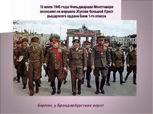 12 июля 1945 года Фельдмаршал Монтгомери возложил на маршала Жукова большой К