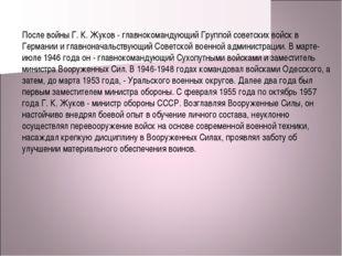 После войны Г. К. Жуков - главнокомандующий Группой советских войск в Германи