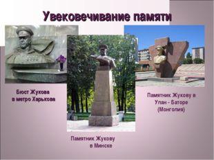 Увековечивание памяти Памятник Жукову в Минске Памятник Жукову в Улан - Батор