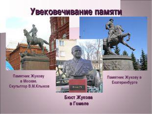 Увековечивание памяти Памятник Жукову в Москве. Скульптор В.М.Клыков Памятник