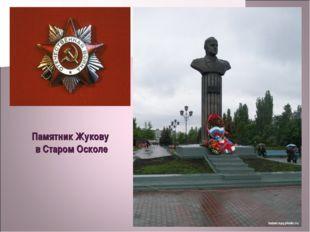 Памятник Жукову в Старом Осколе