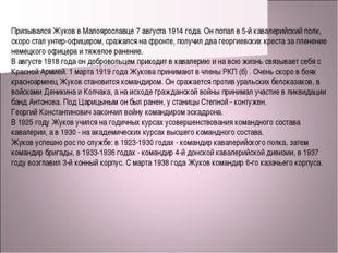 Призывался Жуков в Малоярославце 7 августа 1914 года. Он попал в 5-й кавалери