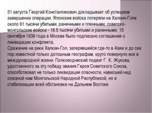 31 августа Георгий Константинович докладывает об успешном завершении операции