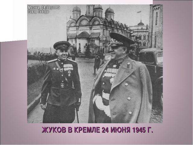 ЖУКОВ В КРЕМЛЕ 24 ИЮНЯ 1945 Г.