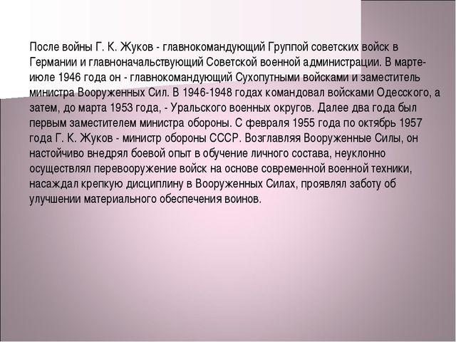 После войны Г. К. Жуков - главнокомандующий Группой советских войск в Германи...