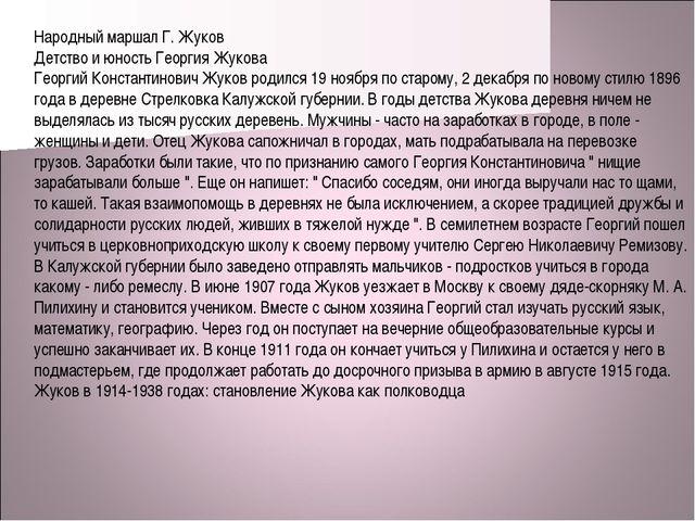 Народный маршал Г. Жуков Детство и юность Георгия Жукова Георгий Константинов...