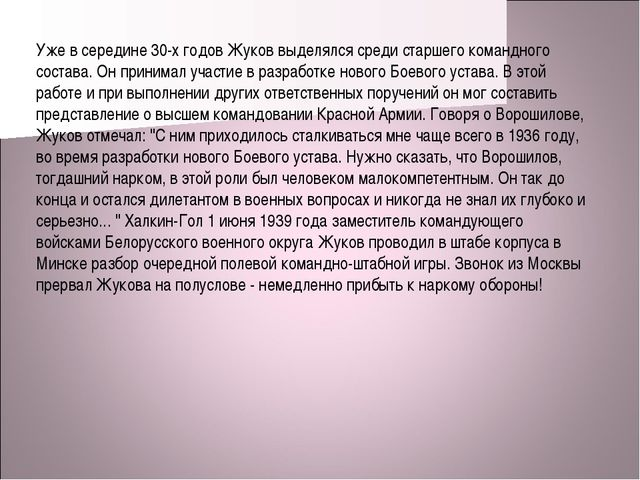 Уже в середине 30-х годов Жуков выделялся среди старшего командного состава....