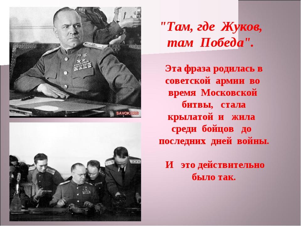 """""""Там, где Жуков, там Победа"""". Эта фраза родилась в советской армии во время М..."""