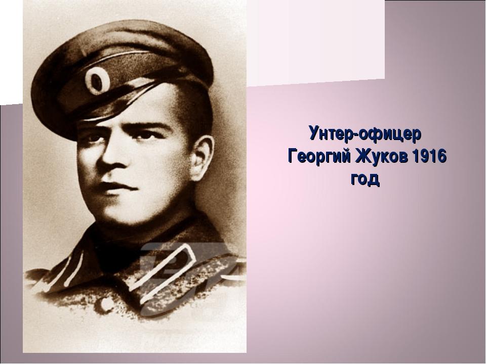 Унтер-офицер Георгий Жуков 1916 год