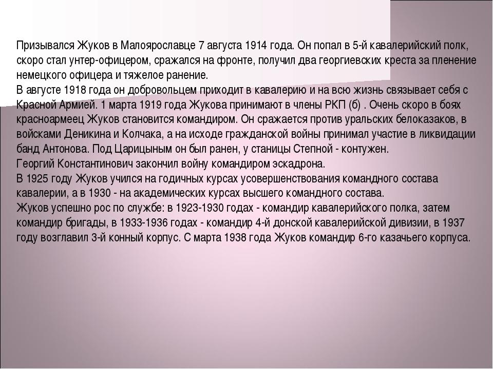 Призывался Жуков в Малоярославце 7 августа 1914 года. Он попал в 5-й кавалери...