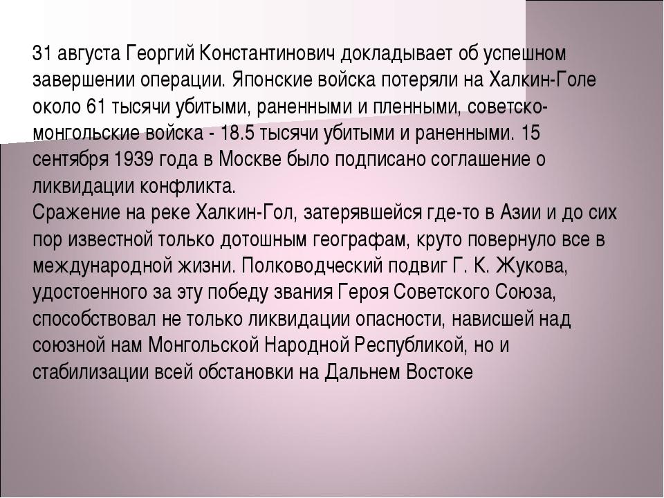 31 августа Георгий Константинович докладывает об успешном завершении операции...